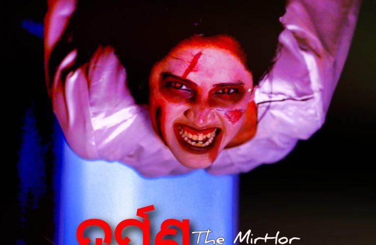 upcoming movie, Darpan, a unique horror thriller
